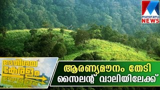 Silent Valley- The silent beauty of Kerala   Manorama News   Athishaya Keralam