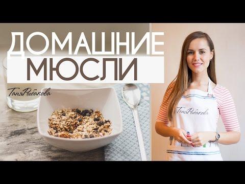 Как готовить мюсли - видео