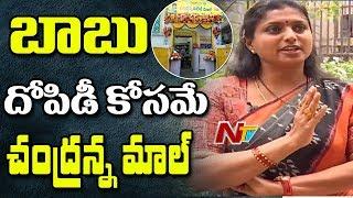 MLA Roja About Chandranna Village Malls -- Face to Face  Exclusive - netivaarthalu.com