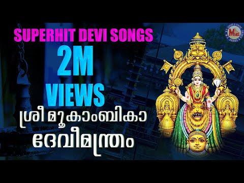 Sree Mookambika Devi Manthram | Malayalam Devotional Album | Audio Jukebox