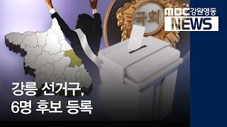 R]강릉선거구, 6명 후보 등록