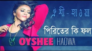 Piriter Fall by Oyshee   Haowa   New Bangla Song 2016   Full HD
