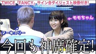 【サイン会】TWICE「FANCY」のサイン会、今回もマーキュリー神席!!!