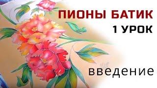 Холодный Батик для начинающих мастер класс роспись шелка цветы пионы