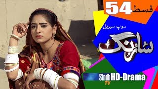 Sarang Ep 54 | Sindh TV Soap Serial | HD 1080p |  SindhTVHD Drama