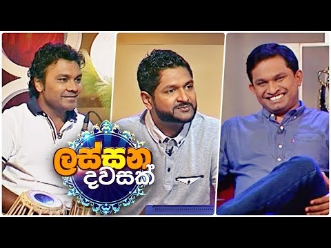 Lassana Dawasak | Sirasa TV with Buddhika Wickramadara | 10th January 2019 | EP 66