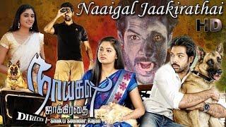 Naaigal Jaakirathai tamil full movie | tamil action movie | exclusive movie | latest upload 2016