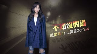 戴愛玲 Princess Ai《不如沒問過》Official Lyrics MV