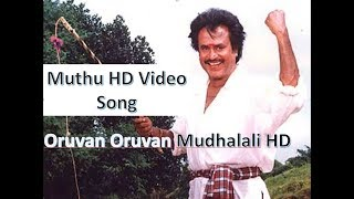 Oruvan Oruvan Mudhalali Rajini HD | Muthu HD Video Song | Best Tamil Folk Song
