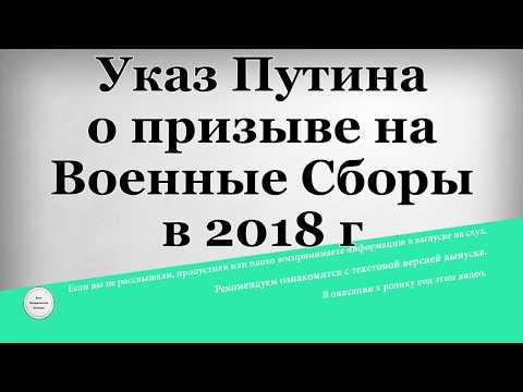 Военные сборы в 2018 году граждан России пребывающи