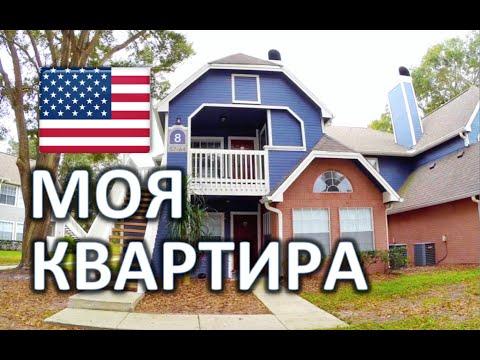Моя КВАРТИРА В АМЕРИКЕ - ОБЗОР КВАРТИРЫ В США - НЕДВИЖИМОСТИ В АМЕРИКЕ Twin Lakes Apartments Florida