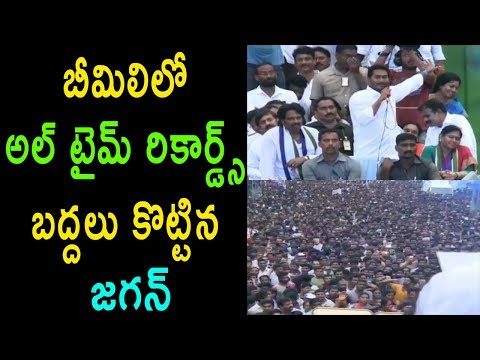 YS Jagan Public Meeting At Anandapuram Bhimili | Fans Crazy | All Time Records YCP | Cinema Politics