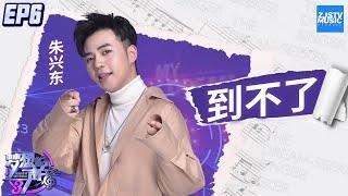 [ CLIP ] 第一句征服导师!朱兴东自带磁性嗓音翻唱《到不了》《梦想的声音3》EP6 20181130 /浙江卫视官方音乐HD/