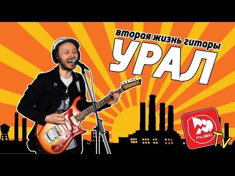 Вторая жизнь гитары Урал, легендарной советской электрогитары