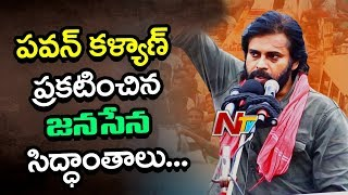 Janasena Chief Pawan Kalyan Released Vision Document at Bhimavaram | NTV