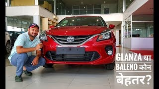 Toyota Glanza Launched | Walk-around & Pricing Details | AutoNomous India