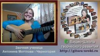 Уроки игры на гитаре для начинающих Отзыв и игра учницы