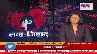 Lakshvedhi on Love Jihad |  Tree fall on women died 071217