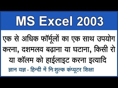 MS Excel 2003 in Hindi ( Freeze Panes, Highlight Columns ) Part 13