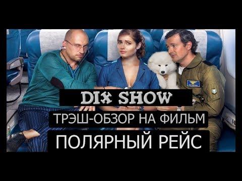 DIX SHOW. Трэш-обзор на фильм Полярный рейс