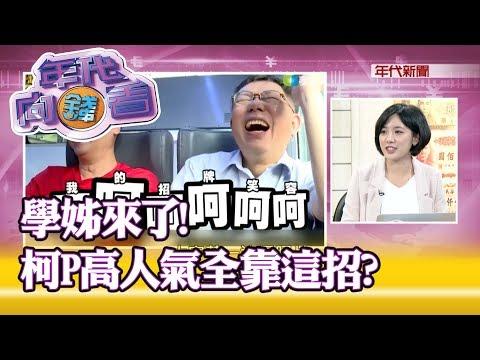 台灣-年代向錢看-20180913 網路世代崛起!柯魅力難抵擋!藍綠擋?促轉會失足!綠一片哀號!?