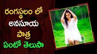 Anasuya Role In Ram Charan  Rangasthalam | Ramcharan, Samantha