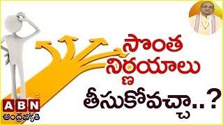 Garikapati Narasimha Rao About Decision Making Tips | Nava Jeevana Vedam