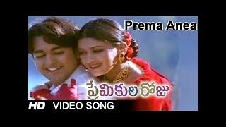 prema ane pariksha rasi full video song from Premikula roju Sonali bendre song sung by Vinay