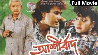 Jafor Iqbal, Anju Ghosh - Ashirbad   Full Movie   Soundtek