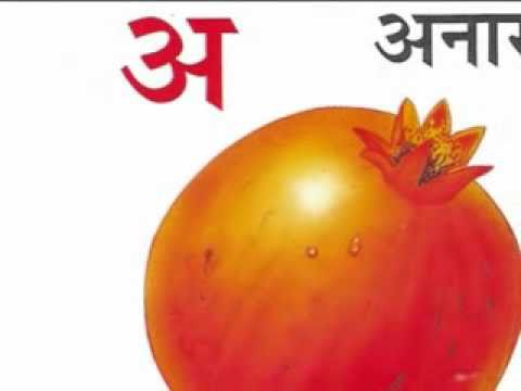 Sing along Hindi Vowels with Pictures from Cheeni For Tots!