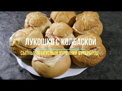 Бутерброд - Лукошко с колбасой и сыром. Сытный бутерброд с колбаской на завтрак.