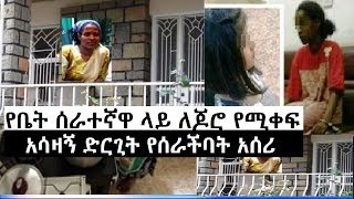 Ethiopian Maid Painful Story