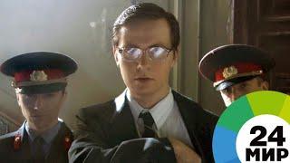 «Тульский Токарев» на телеканале «МИР»: сериал, который выстрелит - МИР 24