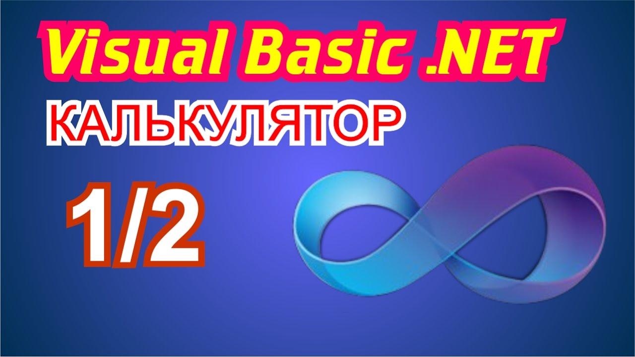 Как сделать калькулятор в basic