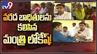 Cyclone Titli : Minister Nara Lokesh inspects rescue operations in Srikakulam