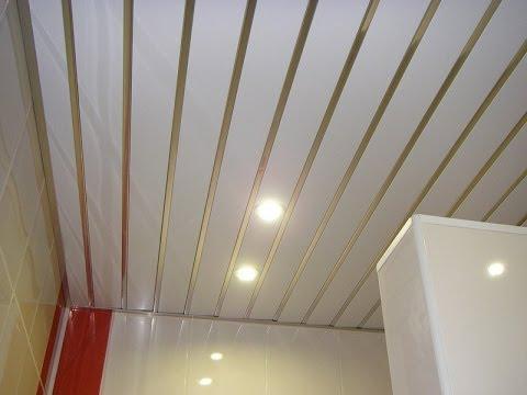 Сделать реечный потолок своими руками