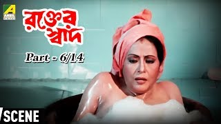 Rakter Swad - Bengali Movie | Part - 06/14