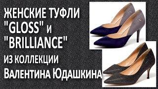 """Женские туфли """"Gloss"""" и """"Brilliance"""" из коллекции Валентина Юдашкина. Мои впечатления"""