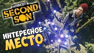 Infamous: Second Son - ИНТЕРЕСНОЕ МЕСТО