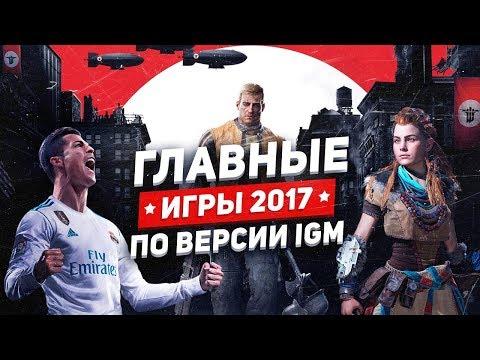 Главные игры 2017 года по версии IGM