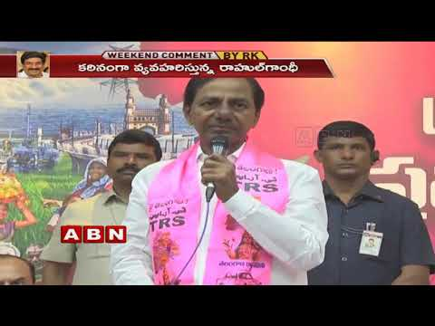 Chandrababu Master Plan to Defeat KCR |Chandrababu suggestions to RahulGandhi |Weekend Comment by RK