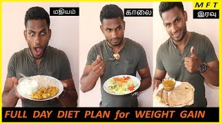 Full Day DIET Plan for WEIGHT GAIN in Tamil | Men's Fashion Tamil