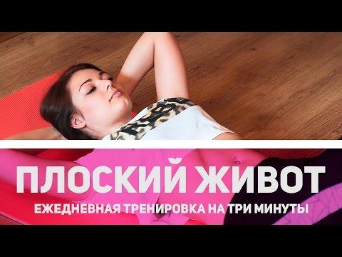 Плоский живот: ежедневная тренировка на 3 минуты [Фитнес Подруга]