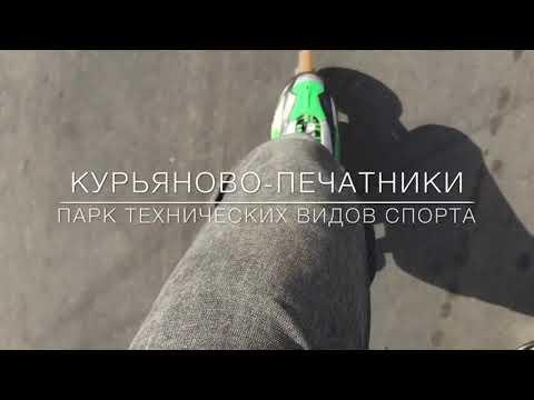 Курьяново - Печатники. Парк технических видов спорта.