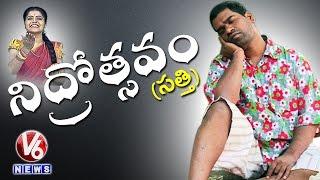 Bithiri Sathi On World Sleep Day | Funny Conversation With Savitri | Teenmaar News | V6 News