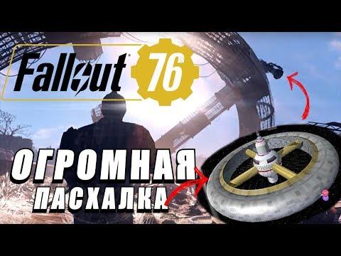 Fallout 76 - КОСМИЧЕСКАЯ БАЗА! СЮЖЕТ или ПАСХАЛКА?