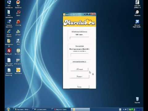 Murclub Money Hack v.2.1, Murclub взлом, программа для мур клуба.