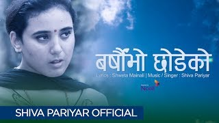Download Barshau Bho Chodeko(बर्षौंभो छोडेको) - Shiva Pariyar - New Nepali pop Song 2017 - Official video 3Gp Mp4