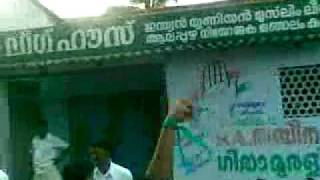 INDIAN UNION MUSLIM LEAGUE IUML -Celebration Song 2011 election@ Mannanacherry-alappuzha
