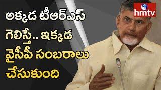 CM Chandrababu Sensational Comments in Teleconference | hmtv